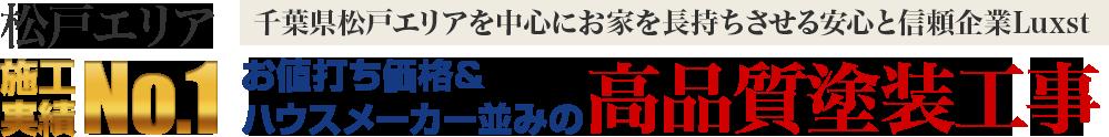 千葉県松戸エリアを中心にお家を長持ちさせる安心と信頼企業Luxst