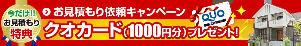 お見積もり依頼キャンペーン クオカード1000円分プレゼント!