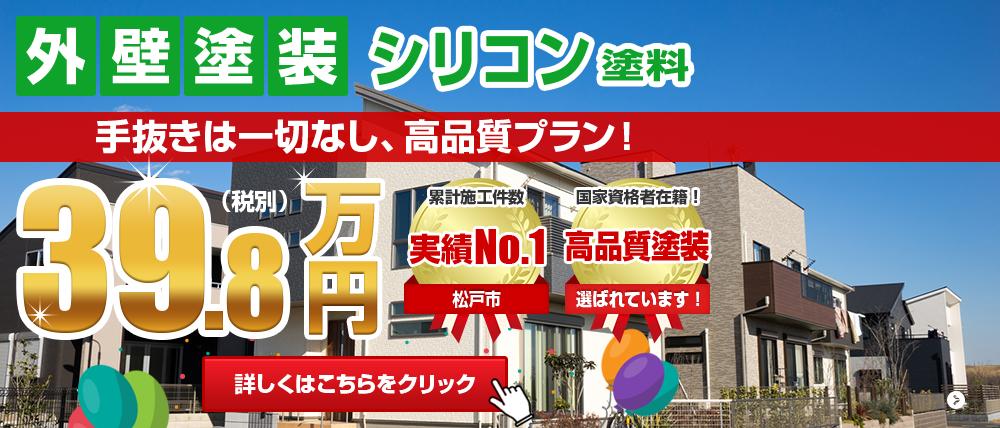 外壁塗装&屋根専門店、松戸市の外壁塗装シリコンプラン 39.8万円 手抜きは一切なし、高品質塗装プラン!