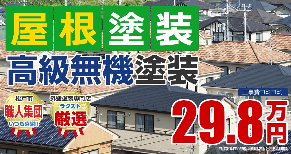 松戸市の屋根塗装メニュー 高級無機塗装 29.8万円