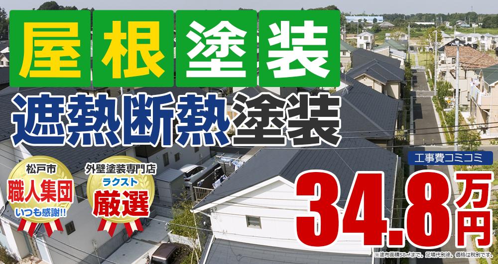 松戸市の屋根塗装メニュー 遮熱断熱 34.8万円