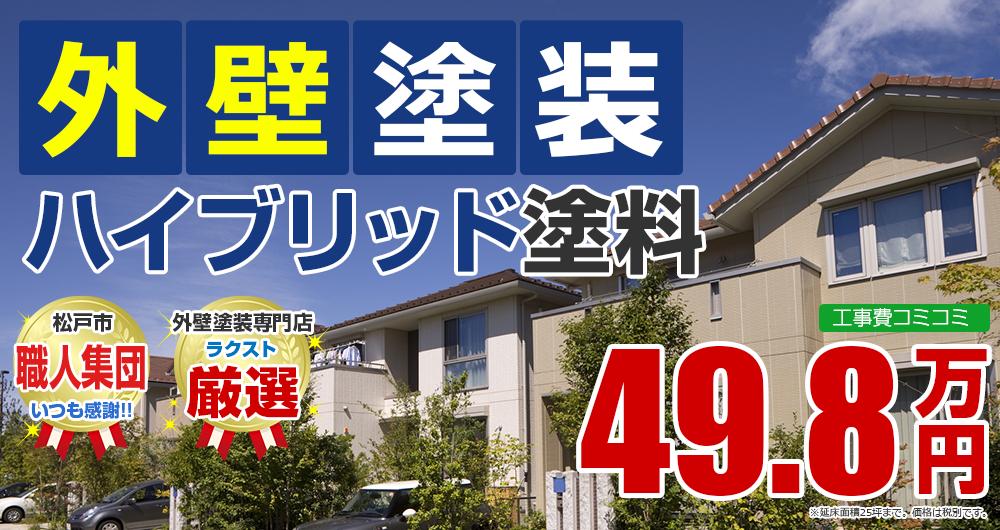 松戸市の外壁塗装メニュー ハイブリッド塗装 49.8万円