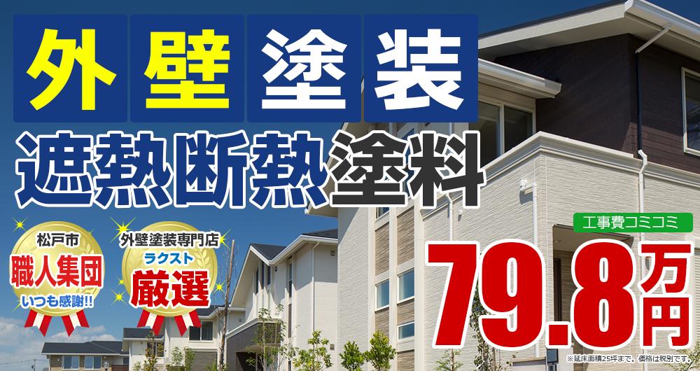 松戸市の外壁塗装メニュー 高級断熱塗装 79.8万円
