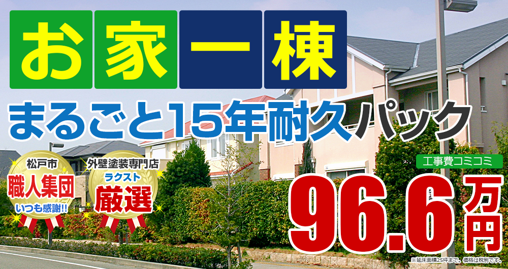 松戸市のお家一棟まるごと15年耐久パック!