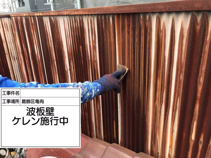 波板壁塗装①