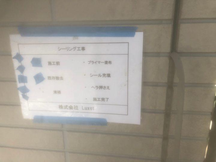 シーリング打ち替え②