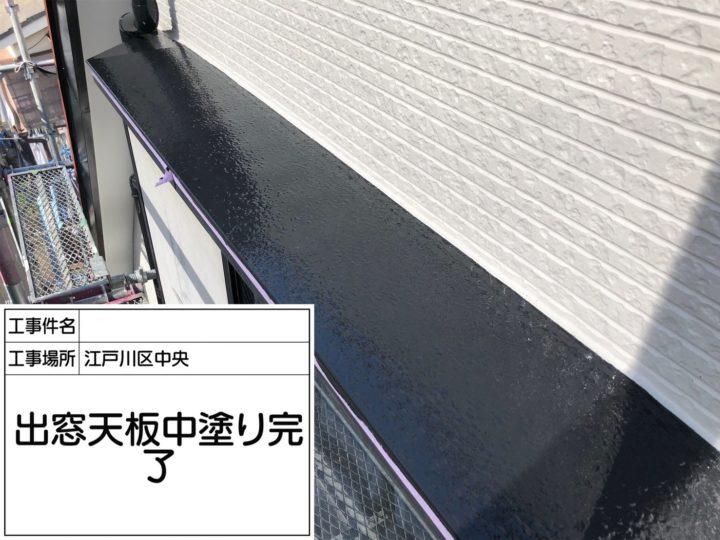 出窓天端塗装⑤