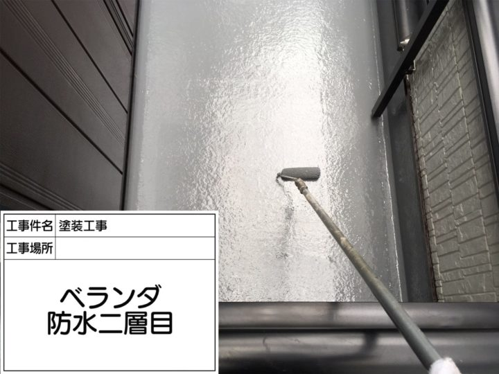 バルコニー防水⑤