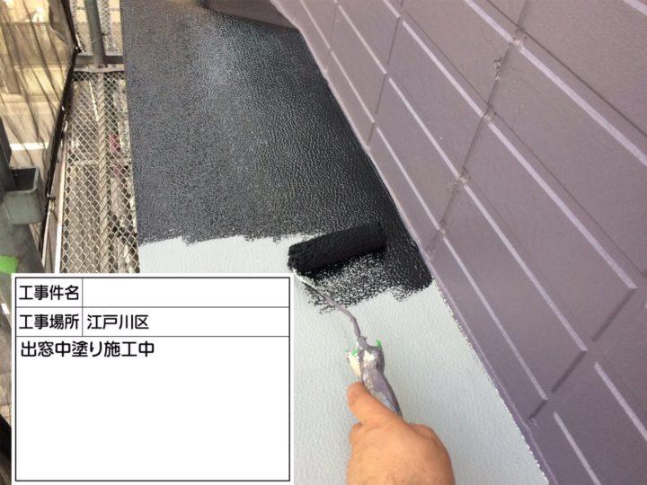 小庇塗装③