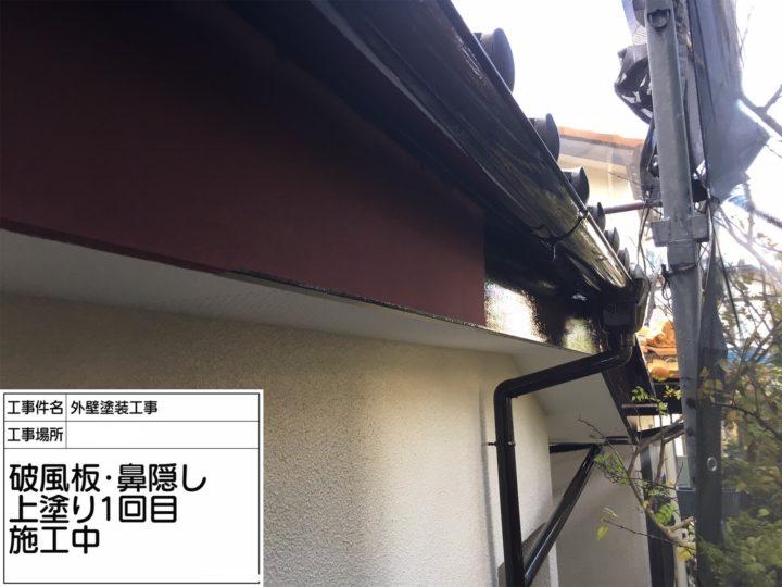 破風板・鼻隠し塗装③