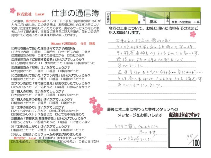 【 松戸市 】 M様邸 外壁塗装・屋根塗装工事 施工事例
