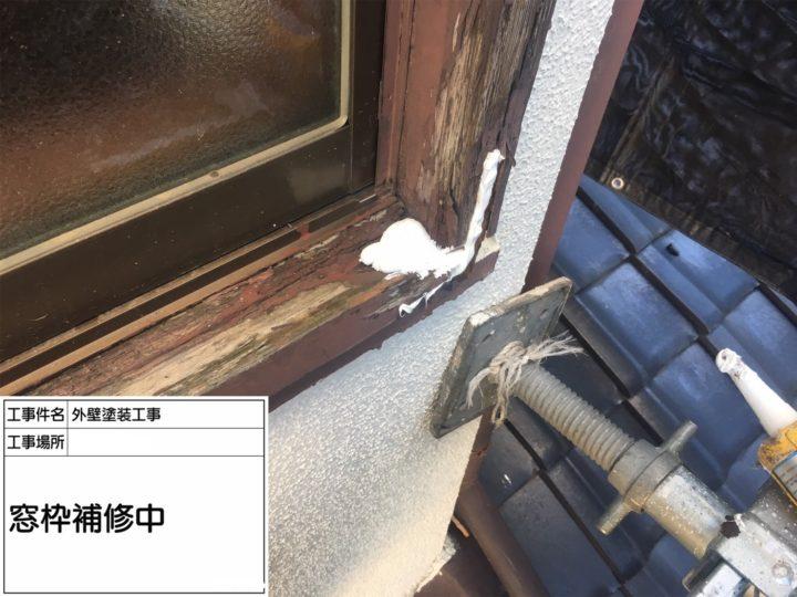 窓枠補修①
