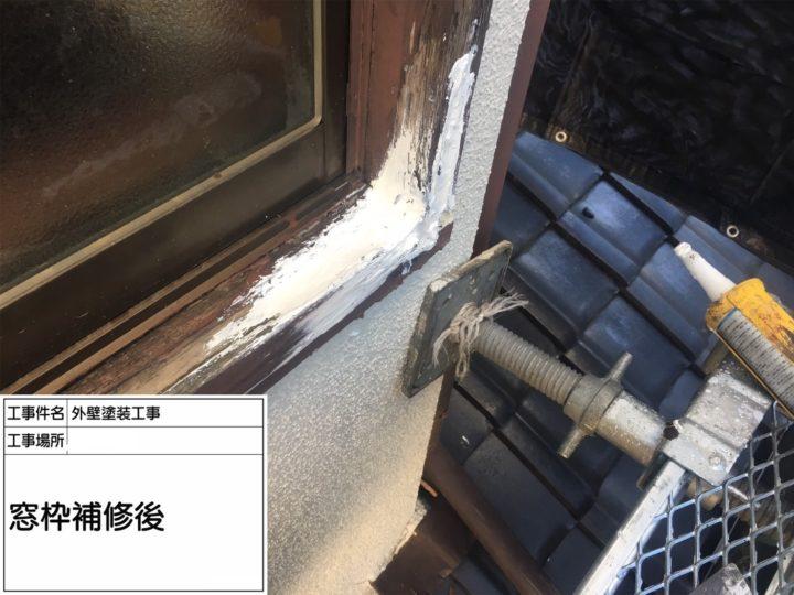 窓枠補修②