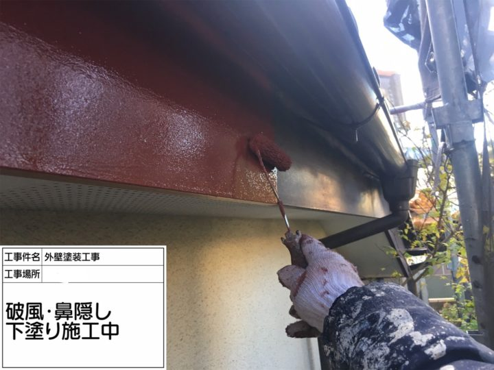 破風板・鼻隠し塗装②