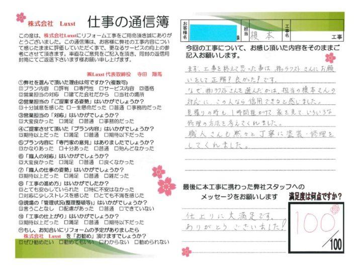 【 松戸市 】 A様邸 外壁塗装・屋根塗装工事 施工事例