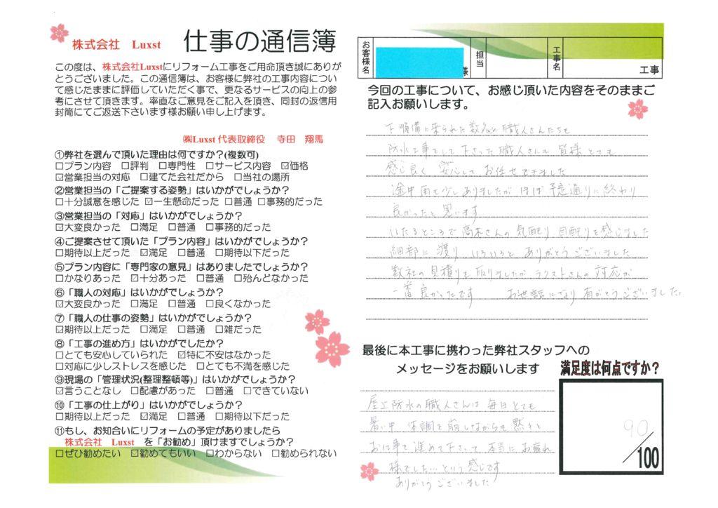 【 ラクスト/お客様の声 】防水工事・U様邸