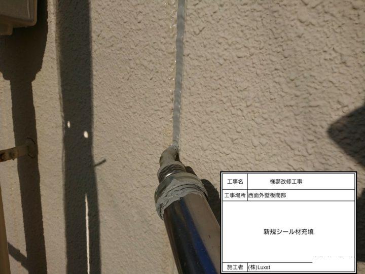 コーキング(外壁板間部)②