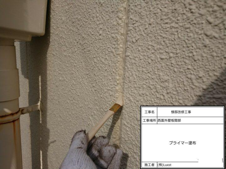 コーキング(外壁板間部)①