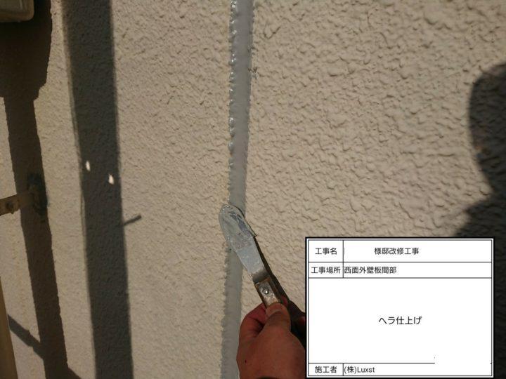 コーキング(外壁板間部)③