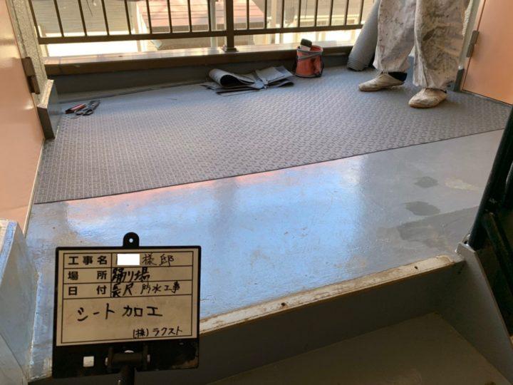 長尺防水工事(踊り場)①