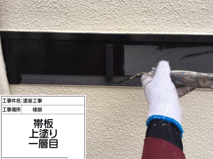 帯板塗装①