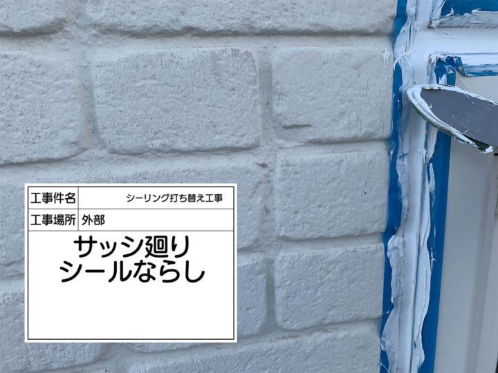 コーキング打替(サッシ周り)③