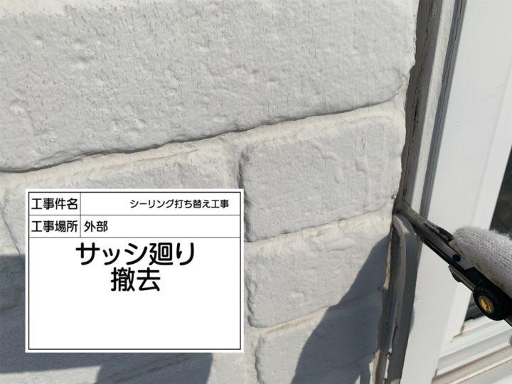 コーキング打替(サッシ周り)①