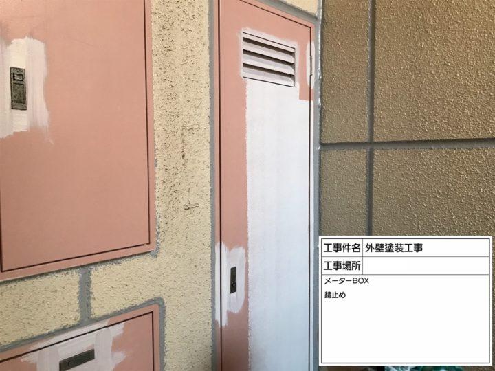 メーターボックス塗装②