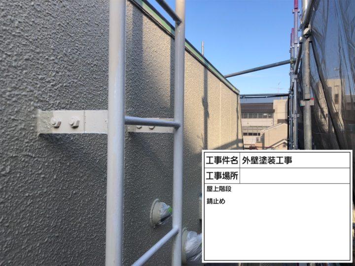 屋上階段塗装②