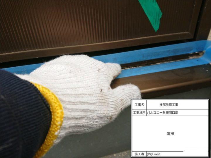 コーキング(ドア開口部)②