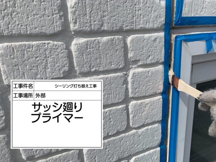 コーキング打替(サッシ周り)②