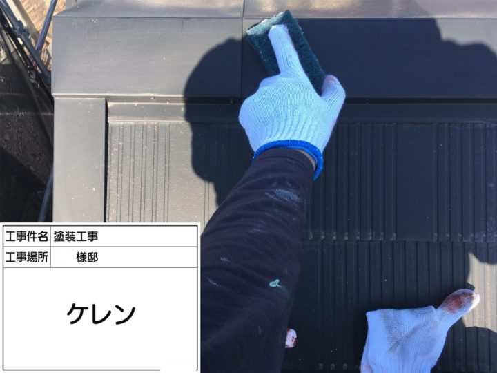 屋根塗装①