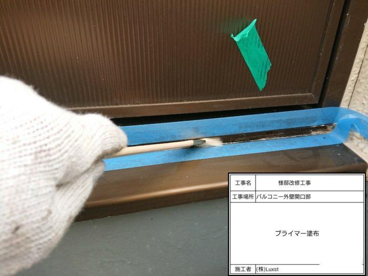 コーキング(ドア開口部)③