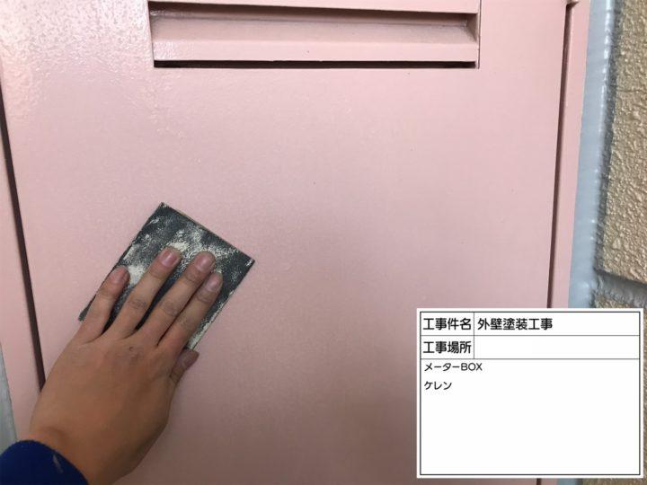 メーターボックス塗装①