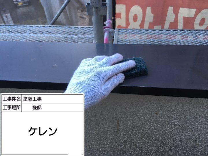 笠木塗装①