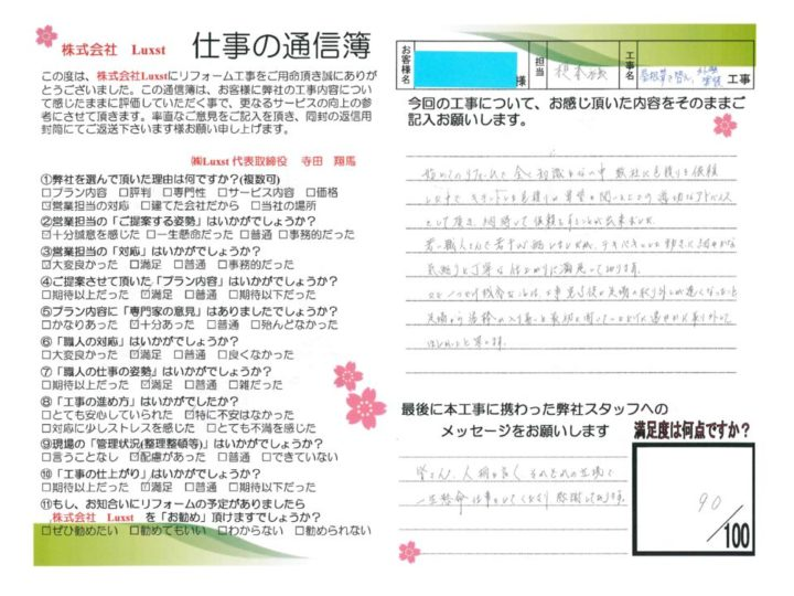 【鎌ケ谷市】外壁塗装・屋根葺き替え工事 K様邸