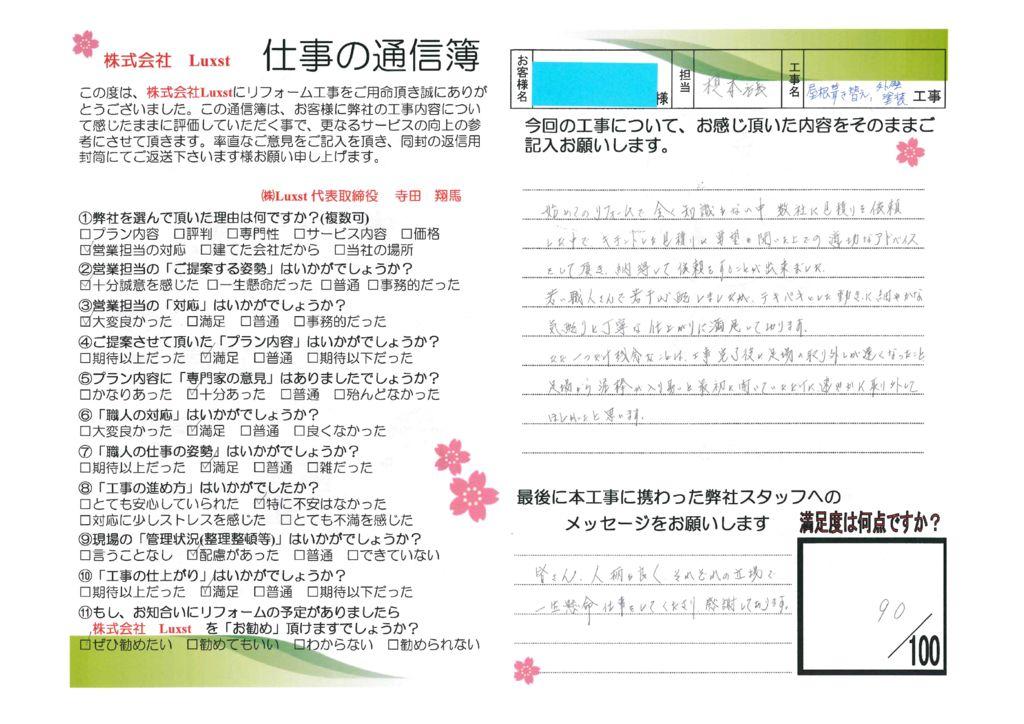 【鎌ケ谷市】外壁塗装・屋根葺き替え工事:K様邸