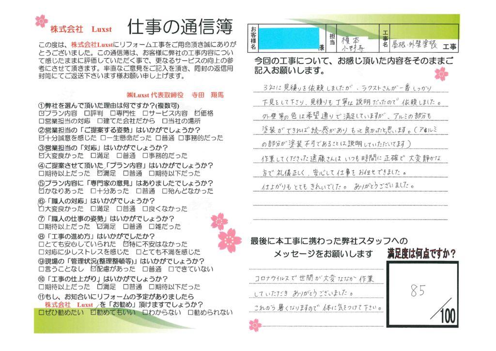 【 松戸市 】外壁塗装・S様邸