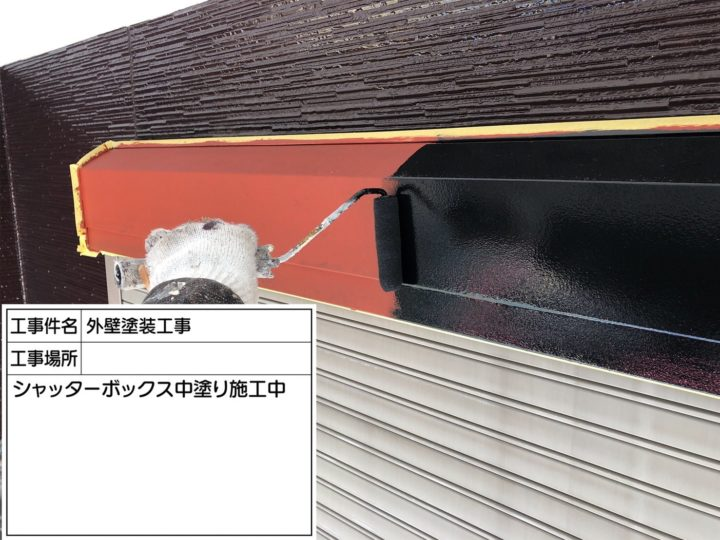 シャッターボックス塗装①