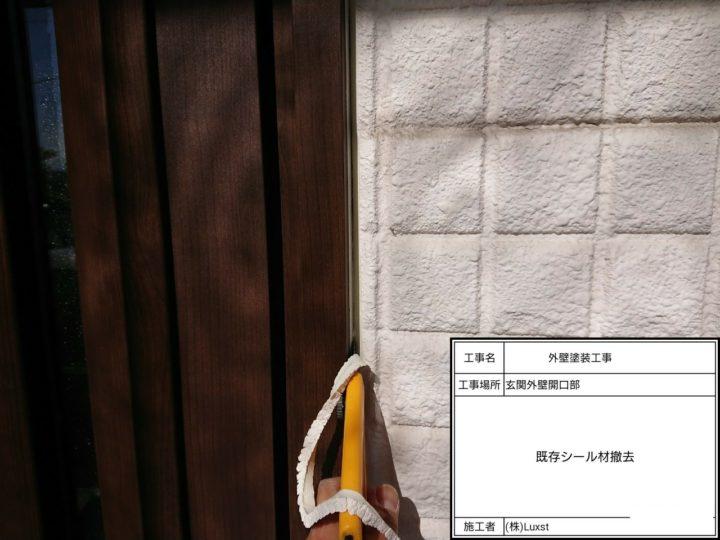 コーキング打替(開口部)①
