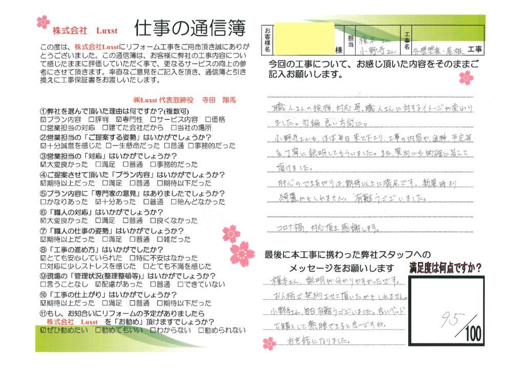 【松戸市】外壁塗装・屋根葺き替え工事:T様邸