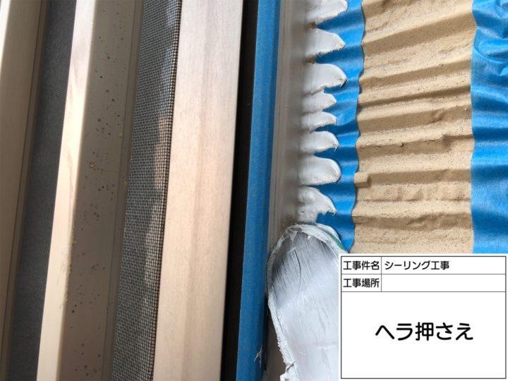 コーキング打替(サッシ)⑤