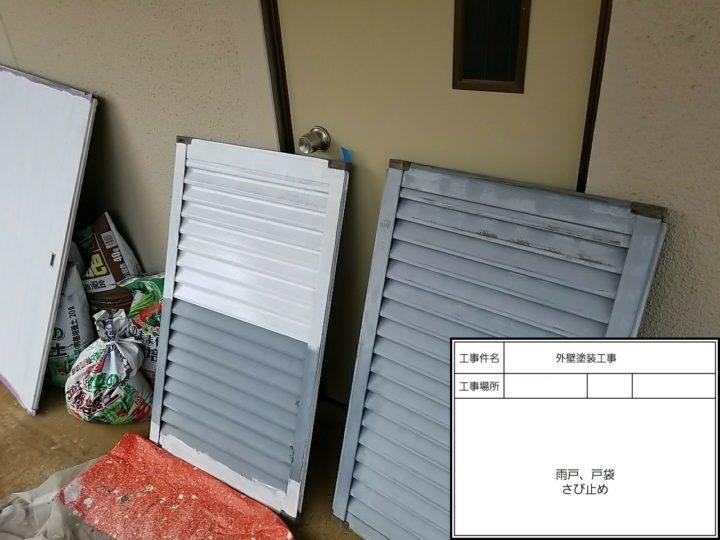 雨戸塗装(小)②