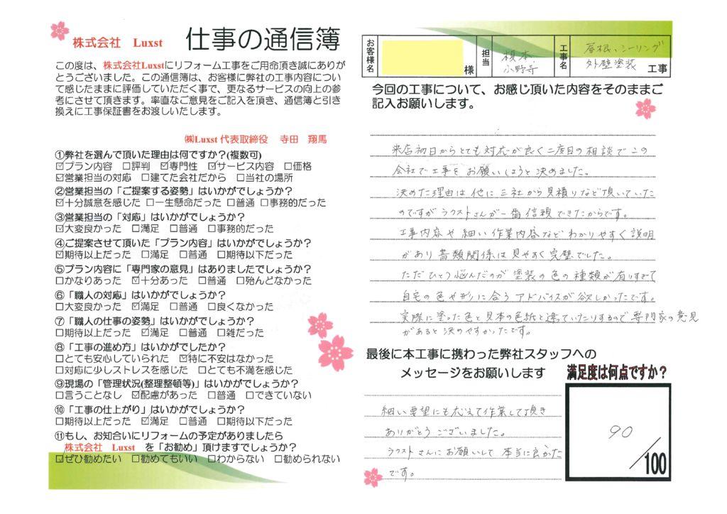 【鎌ケ谷市】外壁塗装・屋根葺き替え工事:I様邸