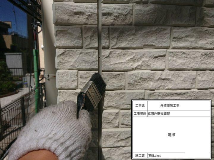 コーキング打替(目地)②