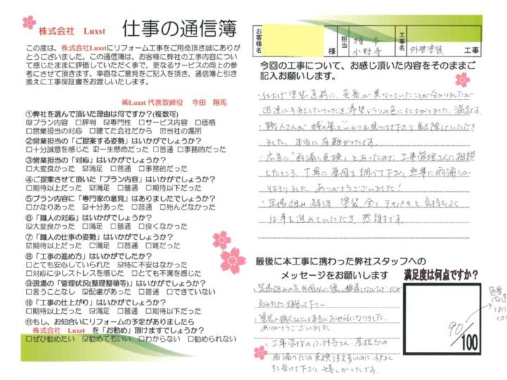 【鎌ケ谷市】外壁塗装・Y様邸