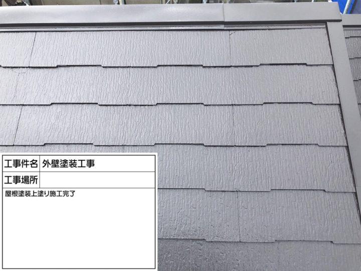 【松戸市】屋根塗装・I様邸