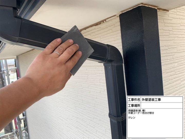 樋塗装(タテ)①
