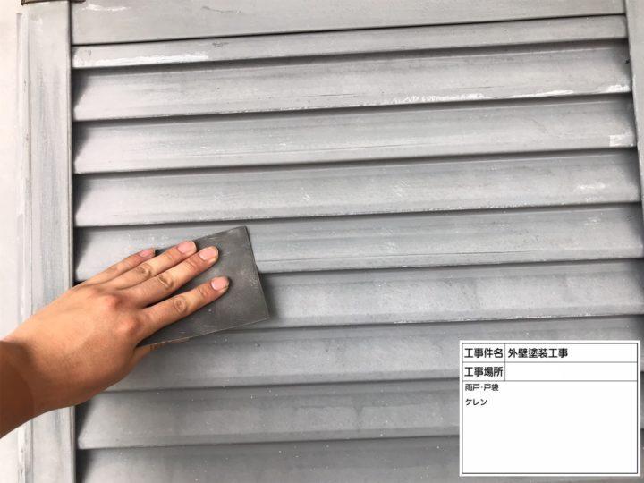 雨戸塗装(小)①