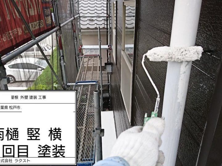 樋(タテ)塗装②